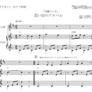 【クラリネット楽譜】思い出のアルバム(卒園式ソング)(クラリネット・ピアノ伴奏)