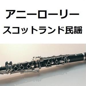 【クラリネット楽譜】アニーローリー(スコットランド民謡)(クラリネット・ピアノ伴奏)