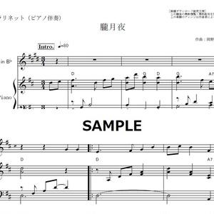 【クラリネット楽譜】朧月夜(岡野貞一)(クラリネット・ピアノ伴奏)
