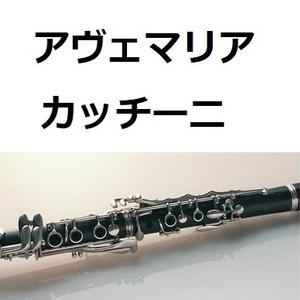 【クラリネット楽譜】アヴェマリア(カッチーニ)[caccini ave maria](クラリネット・ピアノ伴奏)