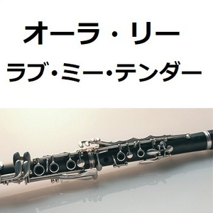 【クラリネット楽譜】オーラ・リー「ラブ・ミー・テンダー」原曲(クラリネット・ピアノ伴奏)