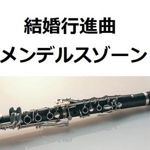 【クラリネット楽譜】結婚行進曲(メンデルスゾーン)「真夏の夜の夢」(クラリネット・ピアノ伴奏)