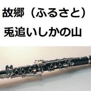 【クラリネット楽譜】故郷(ふるさと)「兎追いしかの山」(クラリネット・ピアノ伴奏)