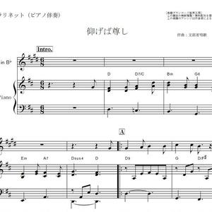 【クラリネット楽譜】仰げば尊し(文部省唱歌)(クラリネット・ピアノ伴奏)
