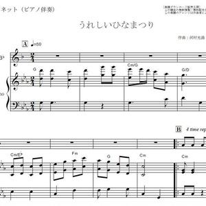 【クラリネット楽譜】うれしいひなまつり「あかりをつけましょ ぼんぼりに」(クラリネット・ピアノ伴奏)