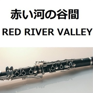 【クラリネット楽譜】赤い河の谷間(RED RIVER VALLEY)(クラリネット・ピアノ伴奏)