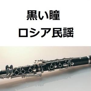 【クラリネット楽譜】黒い瞳(ロシア民謡)(クラリネット・ピアノ伴奏)