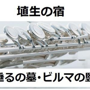 【フルート楽譜】埴生の宿(火垂るの墓・ビルマの竪琴)(フルートピアノ伴奏)
