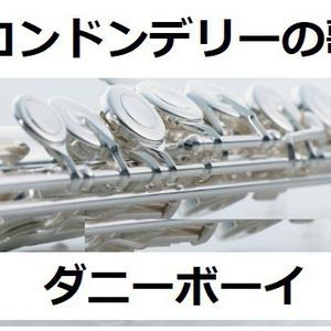 【フルート楽譜】ロンドンデリーの歌(ダニーボーイ)(フルートピアノ伴奏)