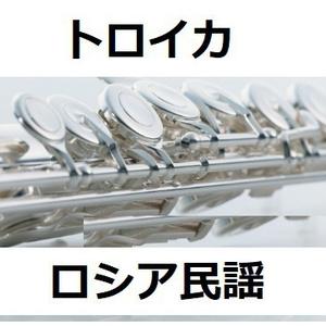 【フルート楽譜】トロイカ(ロシア民謡)(フルートピアノ伴奏)