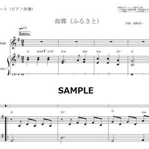 【フルート楽譜】故郷(ふるさと)「兎追いしかの山」(フルートピアノ伴奏)