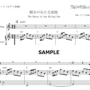 【フルート楽譜】朝日のあたる家(アニマルズ)(フルートピアノ伴奏)