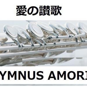 【フルート楽譜】愛の賛歌(HYMNUS AMORIS)(フルートピアノ伴奏)
