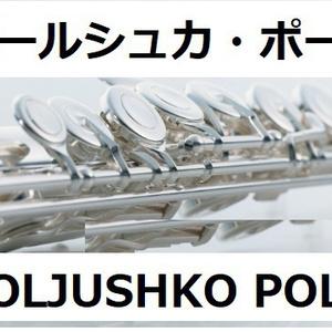 【フルート楽譜】ポールシュカ・ポーレ(POLJUSHKO POLE)(フルートピアノ伴奏)