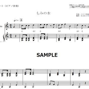 【フルート楽譜】もみの木(クリスマスソング)(フルートピアノ伴奏)