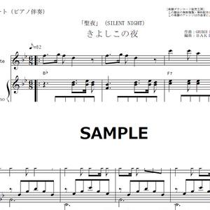 【フルート楽譜】きよしこの夜「聖夜」(SILENT NIGHT)(フルートピアノ伴奏)