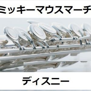 【フルート楽譜】ミッキーマウスマーチ「ディスニー」(フルートピアノ伴奏)