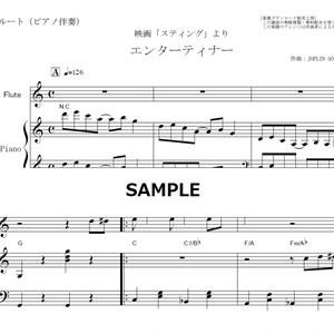 【フルート楽譜】エンターティナー「スティング」(フルートピアノ伴奏)