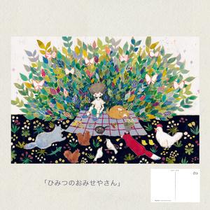 ポストカード(ひみつのおみせやさん)