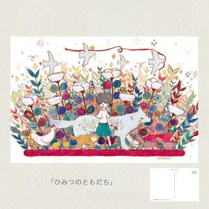 ポストカード(ひみつのともだち)
