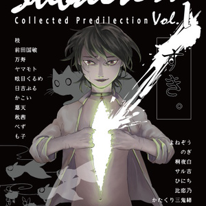 Subaltern Collected Predilection Vol.1