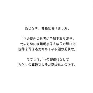創作本『Gift』