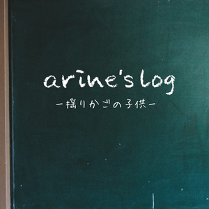 arine's log-揺りかごの子供-