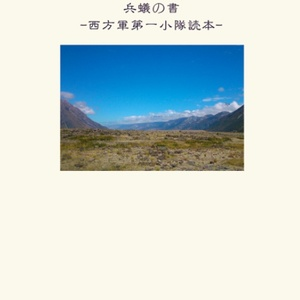 兵蟻の書 -西方軍第一小隊読本-