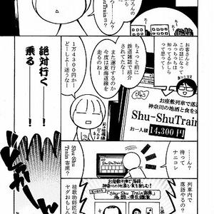 呑み鉄女子ひとり旅②Shu-ShuTrain