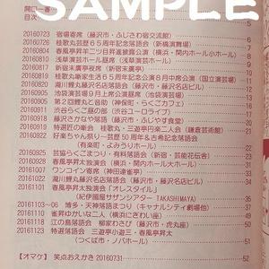 落語おえかきレポート201607-201611