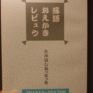 落語おえかきレビュウ201612‐201706