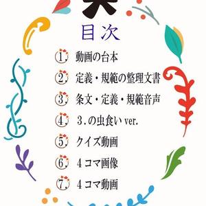法楽日和バラエティパックvol.1【無料版/有償版】