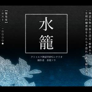 CoCシナリオ『水籠』紹介文