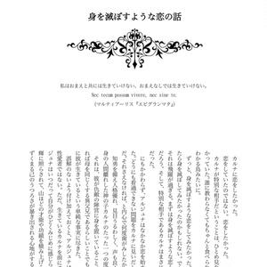 【カルジュナ】白い花咲く我等の地獄
