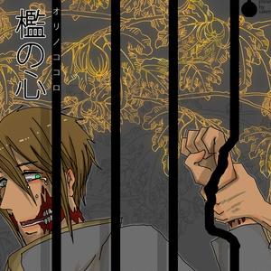 【アドルフ+ジェシカ】檻の心