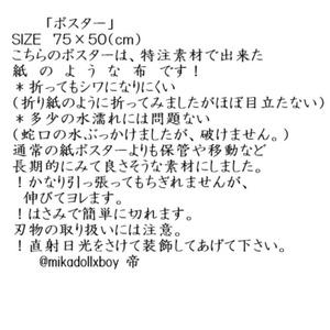 おそ松さん バンド 架羅様 特殊紙ポスター 75cm×50cm
