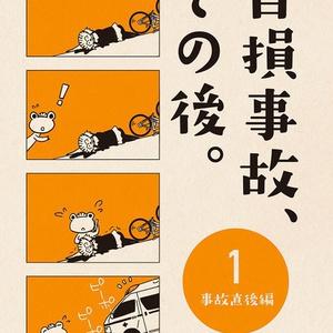 自損事故、その後。 1 〜事故直後編〜