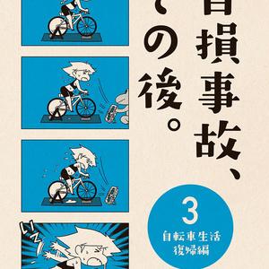 自損事故、その後。3 〜自転車生活復帰編〜