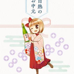 白熱のお中元(8/12以降発送)