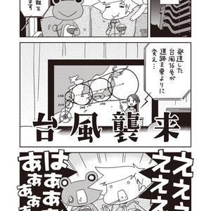 夫婦で行くじてんしゃの旅1 GO!GO!白川郷!