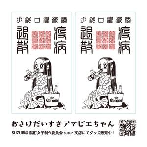 おさけだいすきアマビエちゃんステッカー(単品普通郵便発送)
