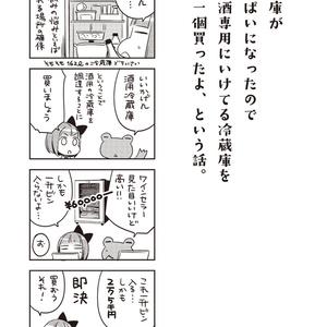 日本酒よもやまばなし まとめ 1〜4