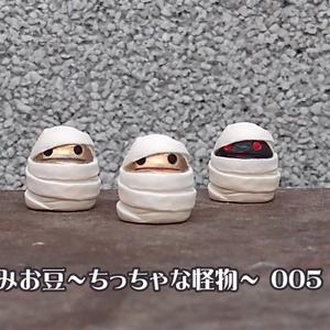 かなめみお豆~ちっちゃな怪物~
