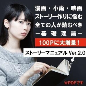 ストーリーマニュアルVer.2.0【100Pに増量!】