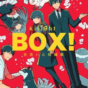 BOX!吉良いと短編集