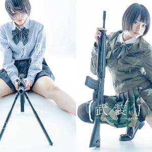 【C95】武装JK TYPE KAZARI≪通常版≫ 通販特典付