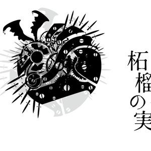 【2017春例大祭】柘榴の実【東方project】