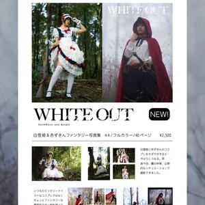 【サインなし】WHITE OUT【エアコミケ2新刊】