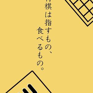 【3ライ宗零】将棋は指すもの、食べるもの。