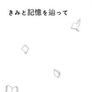 【あんスタ スバあん】きみと記憶を辿って